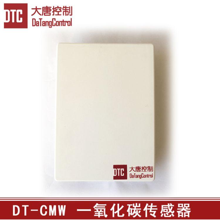 壁挂型一氧化碳传感器,壁挂CO传感器,一氧化碳气体检测
