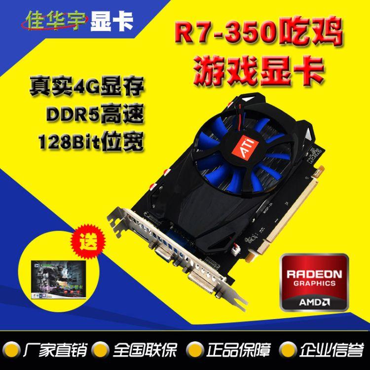 台式机电脑显卡R7-350 4G显存DDR5