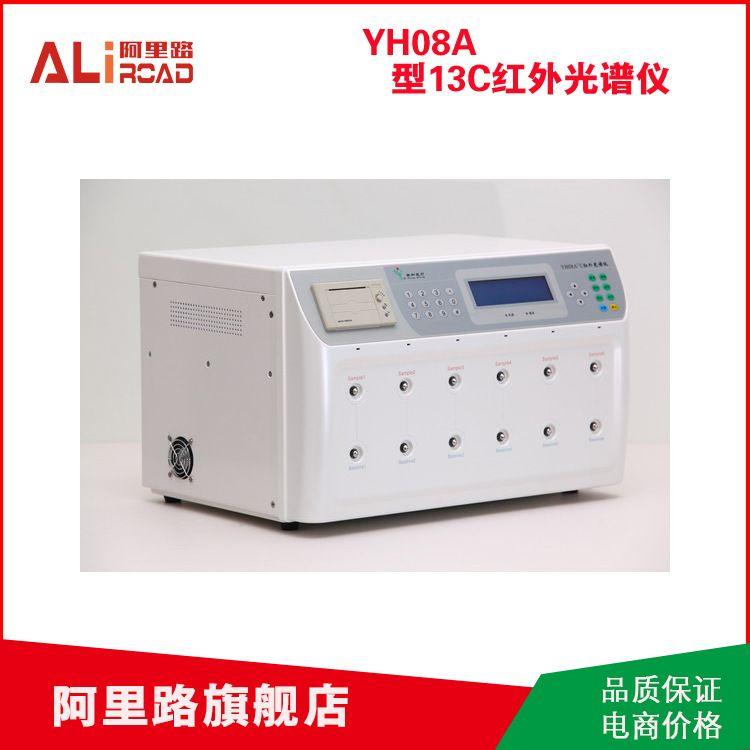 长期供应 YH08A型13C红外光谱仪 医疗器械设备批发