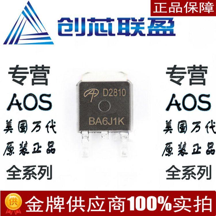 场效应管  N沟道/P沟道MOS管 AOD2810 AOS 美国万代 电子元器件IC