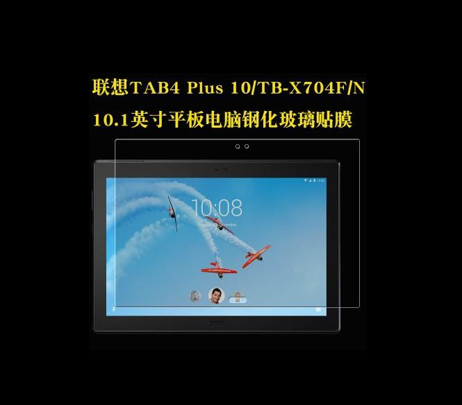 联想平板Tab4 10 Plus TB-X704F/N钢化玻璃膜 Tab4 10 Plus钢化膜