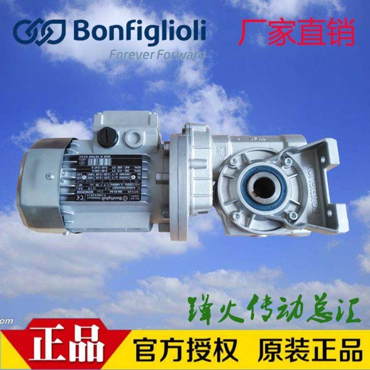 原装现货意大利BONFIGLIOLI邦飞利减速电机BN71B4/0.18KW节能马达