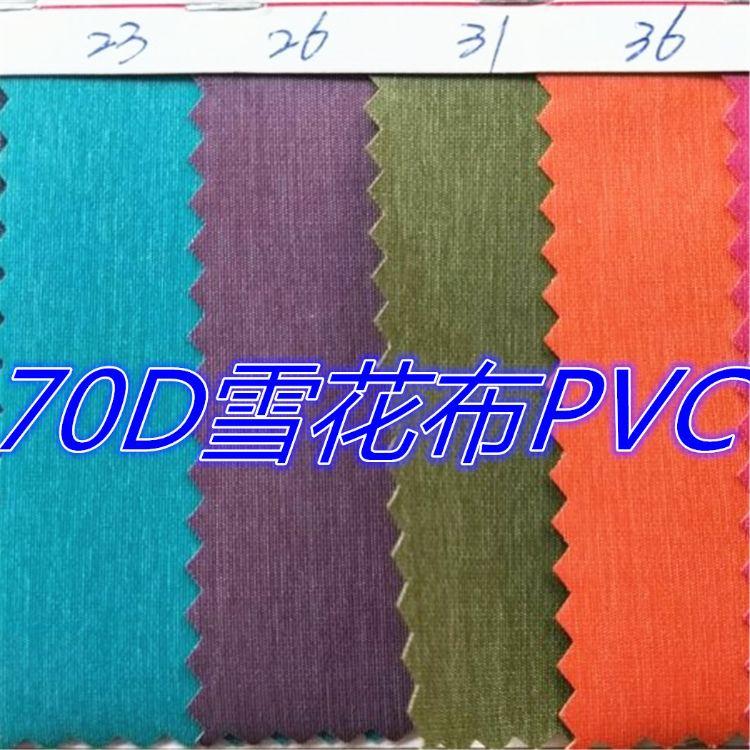 现货供应防水70D雪花布PVC尼龙布70D雪花布尼丝纺箱包手袋面料