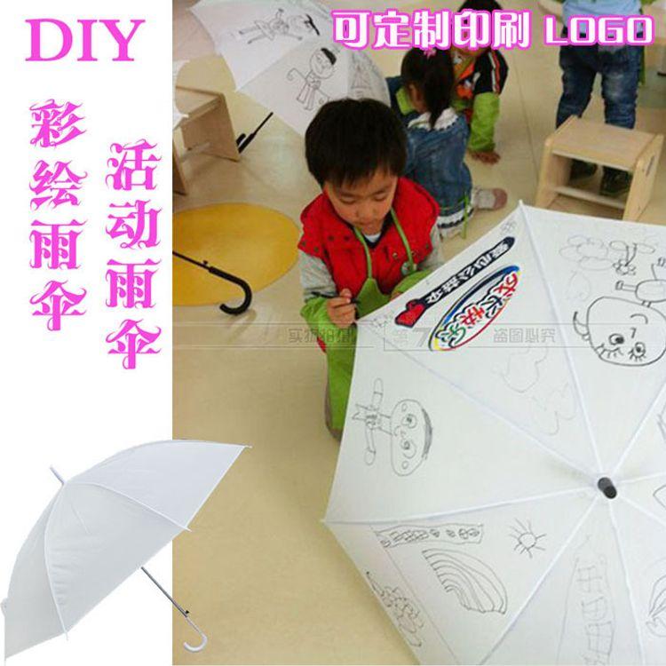 活动手绘DIY手绘伞  自动纯色画画雨伞 活动定制雨伞批发