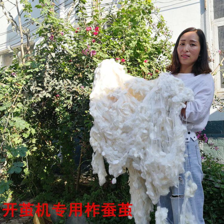 厂家直销柞蚕丝精干茧开茧机专用桑蚕丝榨蚕丝被原料丝绵被蚕丝球