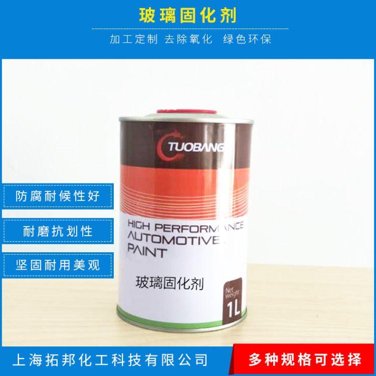 生产厂家直销高品质玻璃固化剂 玻璃钢通用型固化剂