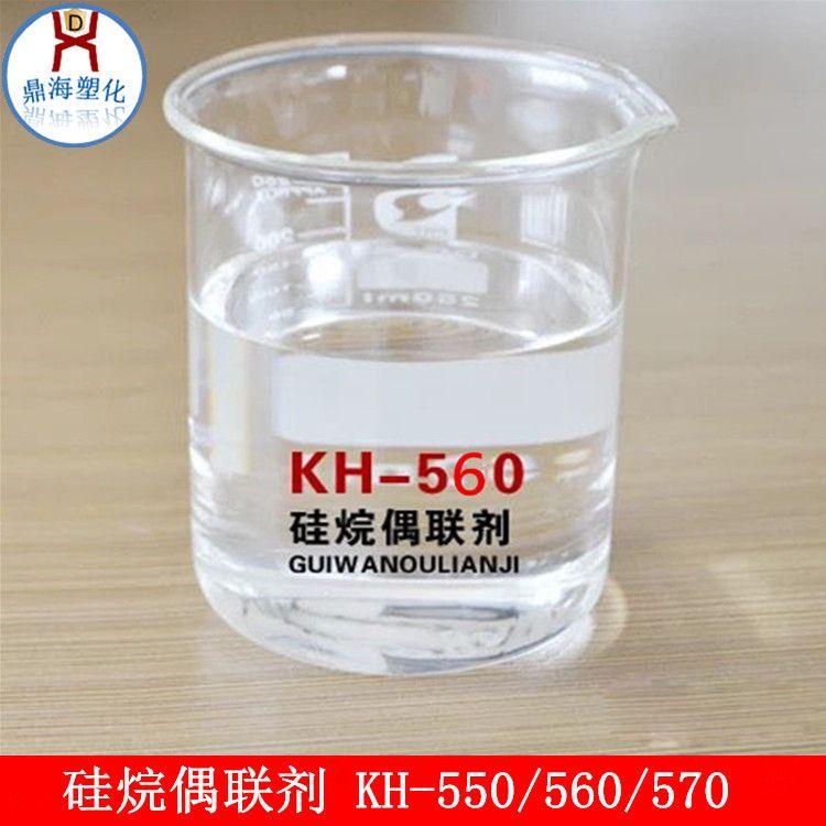 硅烷偶联剂 kh560批发硅烷偶联剂 kh560的报价
