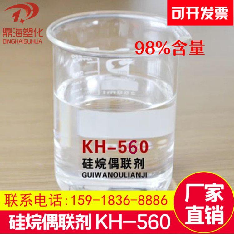 kh560的工厂 KH-560 硅烷偶联剂 kh560