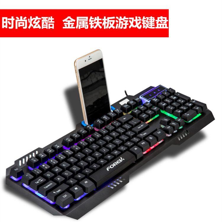 新款FV-Q307网吧网咖金属面板彩虹炫光机械手感游戏键盘手机支架