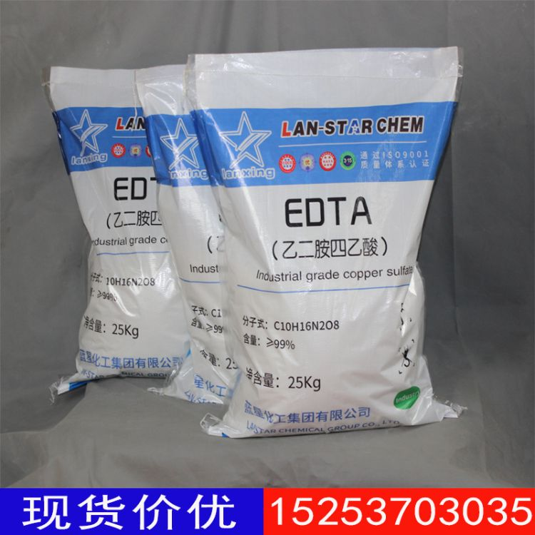 乙二胺四乙酸 99EDTA工业 乙二胺四乙酸国标优等品