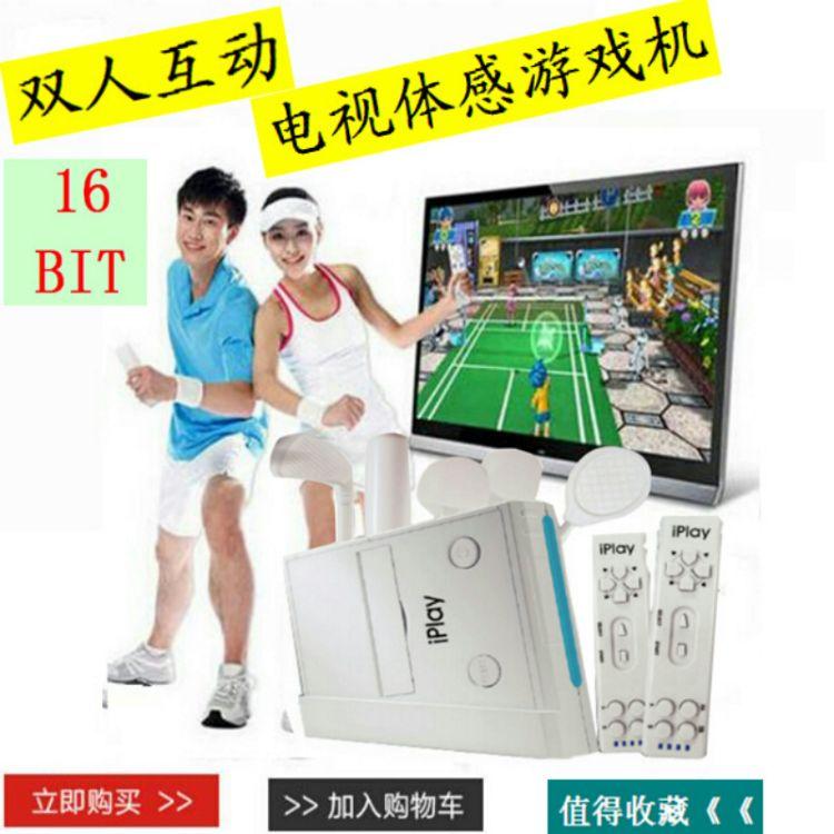 家用体感FC红白电视体感游戏机亲子双人互动娱乐一件代发