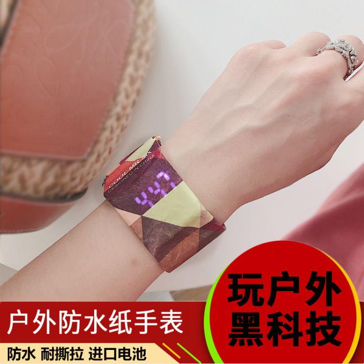 户外防水纸手表登山游泳LED智能手表创意个性运动学生情侣电子表