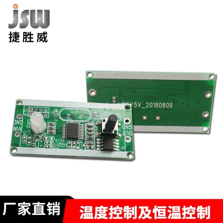 温度控制及恒温控制方案开发温度控制方案恒温控制方案开发