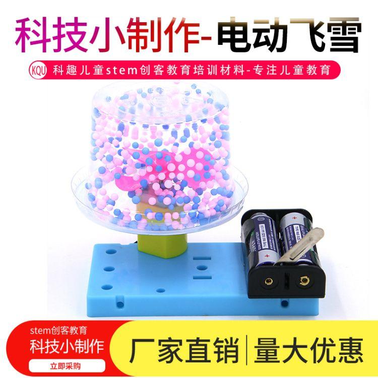 电动飞雪静电实验 科技小制作 幼儿园小学生手工玩具STEM创客材料