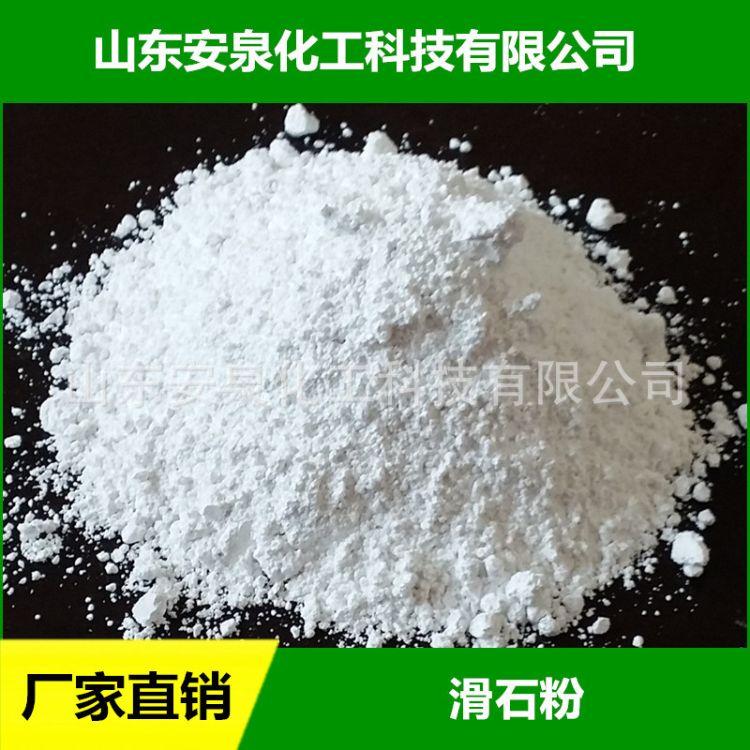 济南透明滑石粉批发 气流磨工艺滑石粉厂家