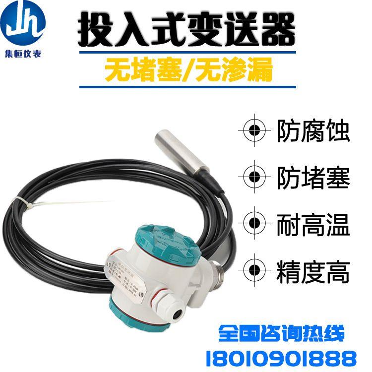 液位变送器投入式液位变送器传感器水位控制4-20mA水液位传感器集恒仪表