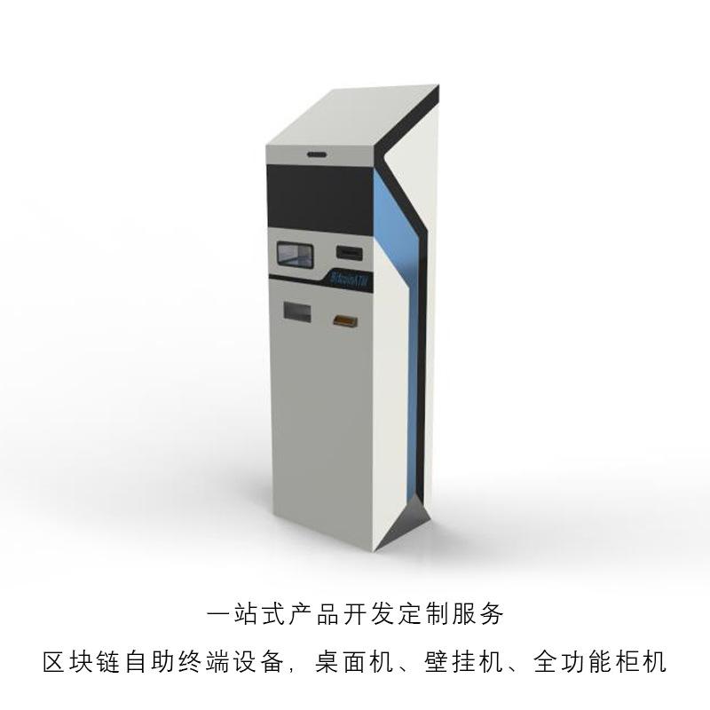 区块链取款机 智能自助终端BTM 加密数字资产交易ATM自助交易支付