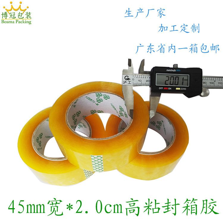 透明封箱胶带 封口胶带 高粘 4.5cm宽2.0CM工厂直销东莞