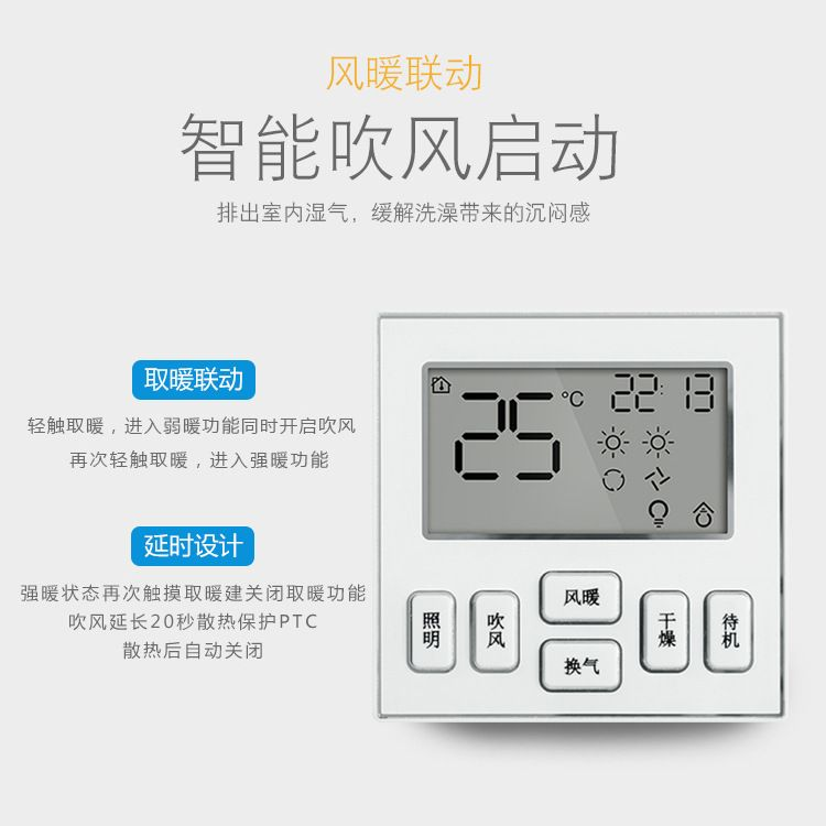 电池无线浴霸开关智能风暖浴霸五开开关按键遥控免布线暖风机86型