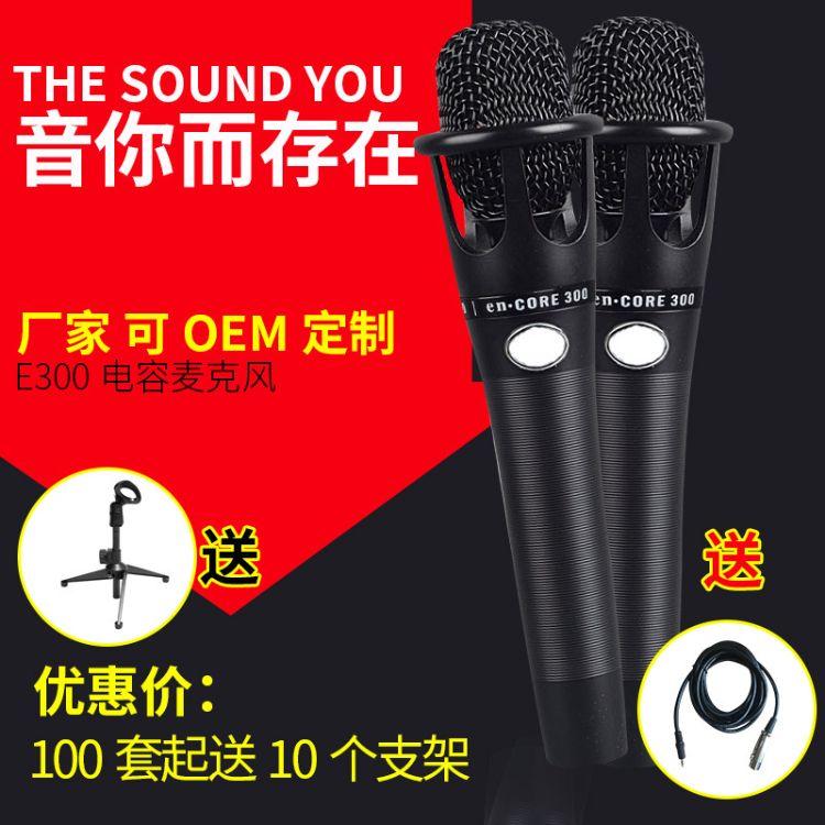 e300电容麦 手持电容麦克风话筒手机直播喊麦录音通用麦克风