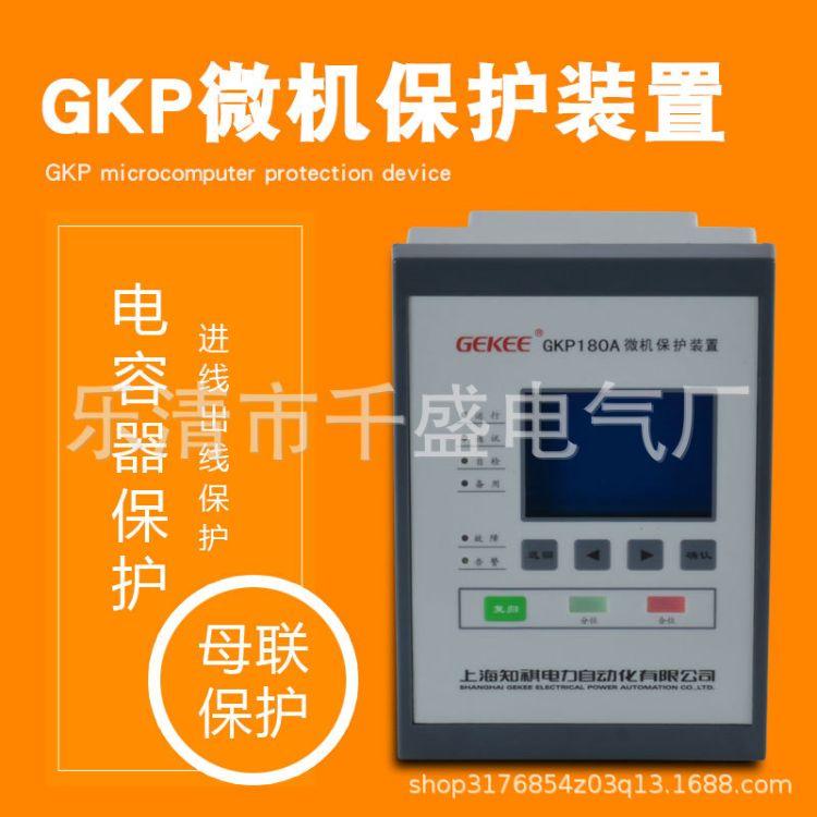 微机测控保护GKP180A 母联变压器电容器综保数字多功能继电器测控
