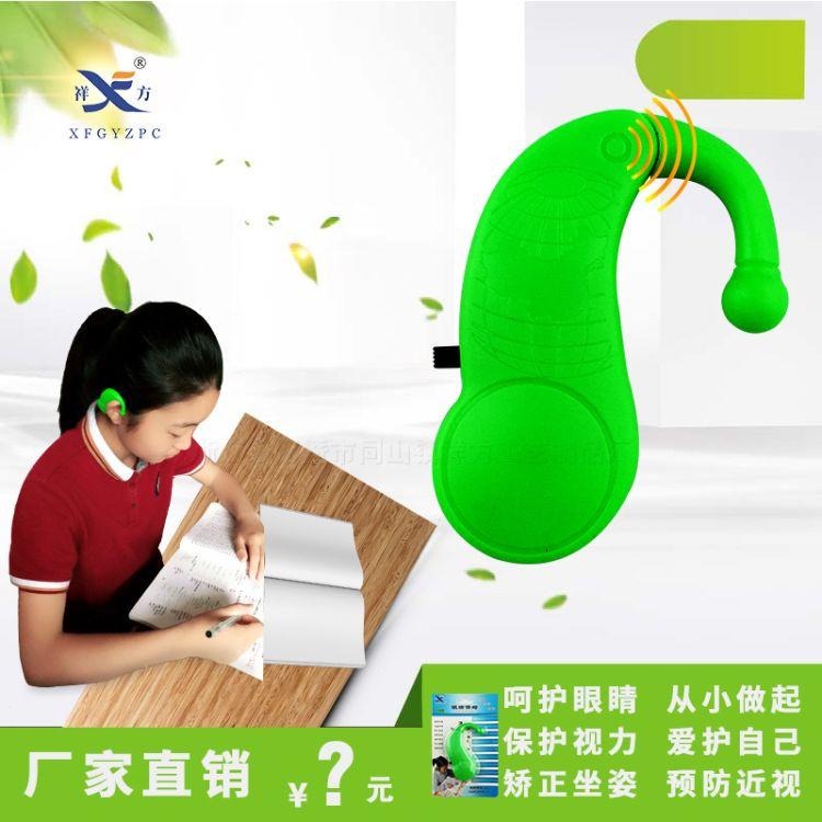 浙江厂家供应学生视力保护器 调整坐姿儿童视力保护器批发