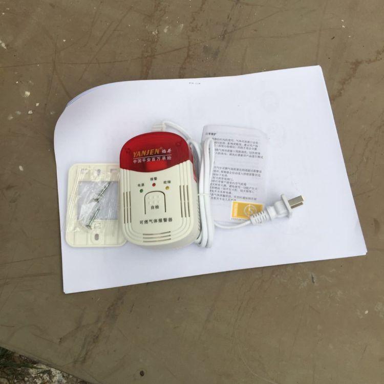 家用燃气报警器气体报警器独立式可燃气体探测器YJ-610泄露报警