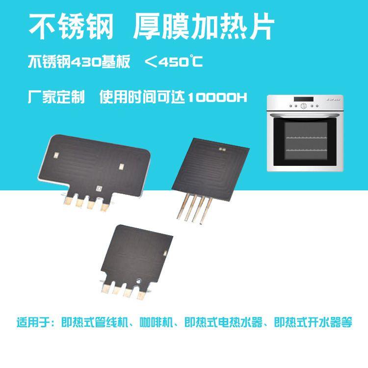 厚膜不锈钢加热板片 220V 蒸汽拖把发热体加热盘 加工定制大功率
