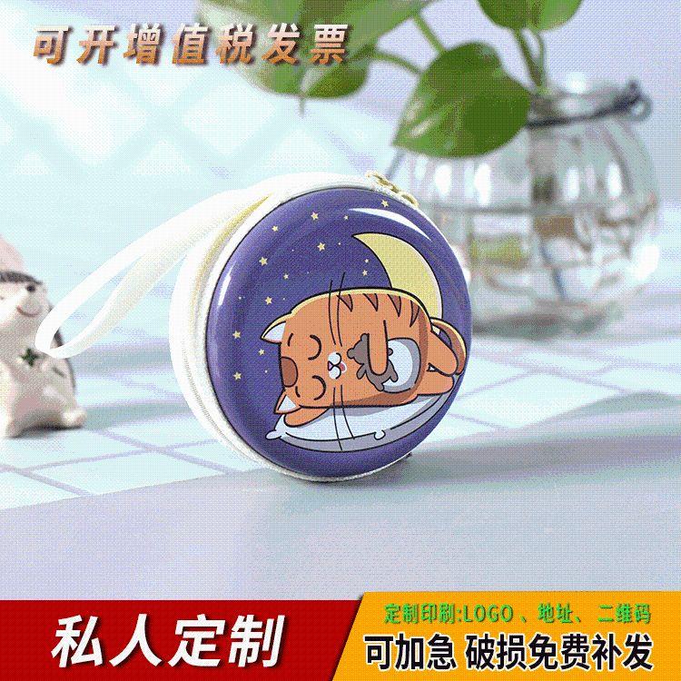 韩国版创意马口铁圆零钱包小礼品 迷你耳机包马口铁小圆零钱包