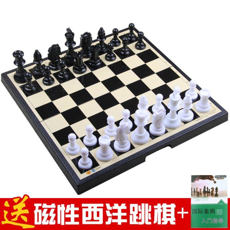 磁性国际象棋儿童学生初学者成人大号套装便携折叠棋盘送西洋跳棋