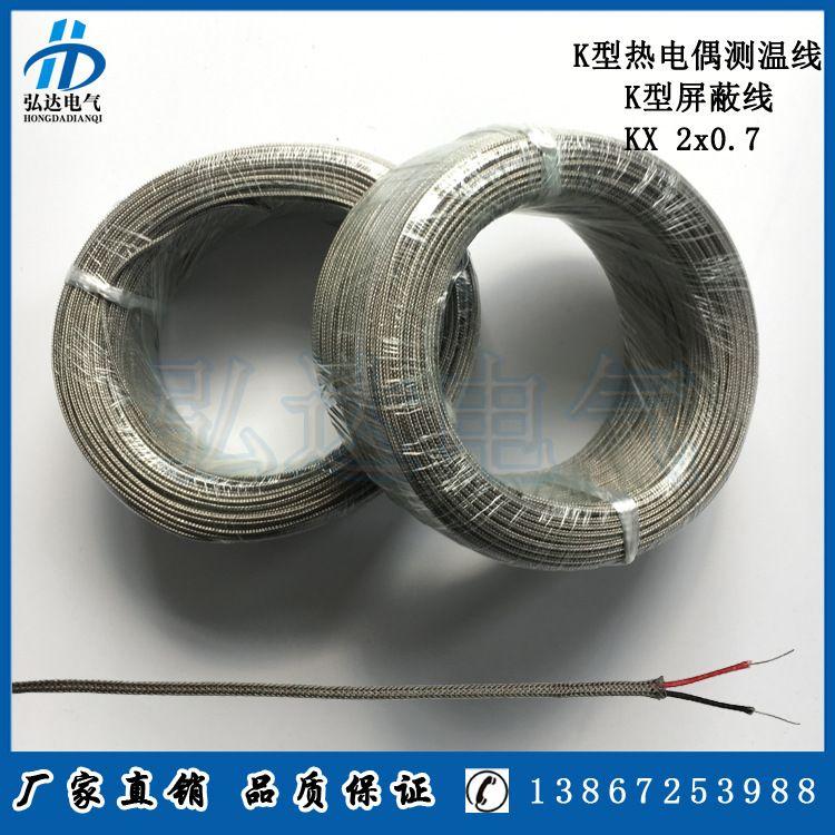 补偿导线 k型热电偶线 KX2X0.7 屏蔽线 补偿导线温度 探头测温线