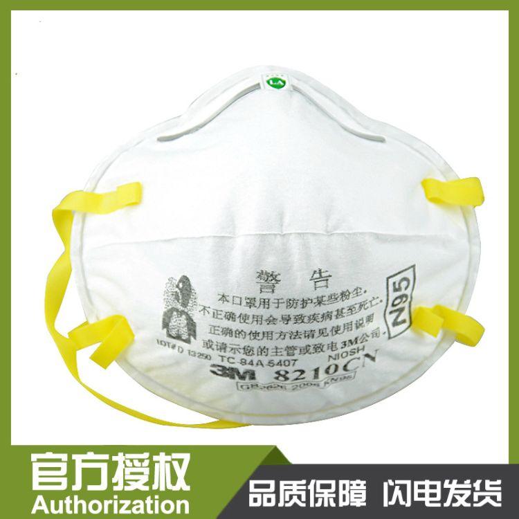 批发正品3M8210CN口罩 防雾霾口罩PM2.5颗粒物口罩 N95中文版本