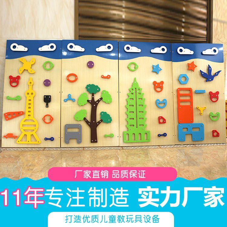 厂家定做幼儿园室内外木质攀岩墙儿童体能训练组合攀爬架攀爬墙