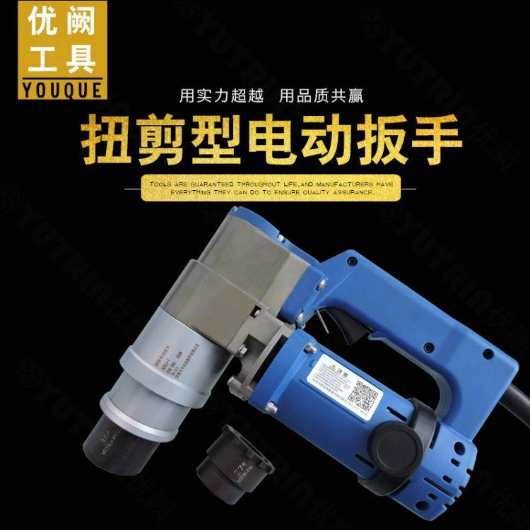 优阙扭剪扳手M20初紧扳手M22大型桥梁铁路建筑电动扭力扳手M24