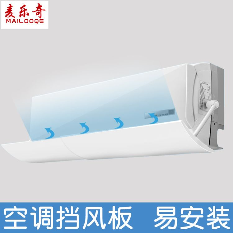 新品挂式空调挡风板 档风板导风板 空调内机出风口挡风板 防直吹