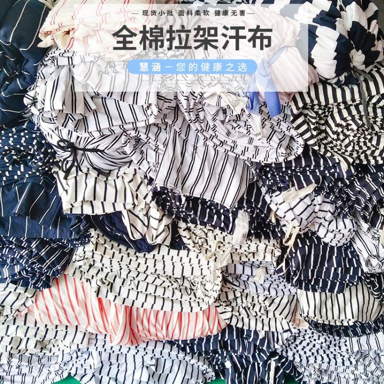色织间条面料针织 条纹纯棉拉架汗布 柔软透气服装面料厂家直销