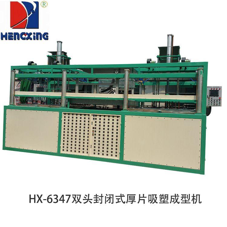 HX-6347厚片吸塑机-厚片吸塑成型机-亚克力吸塑机