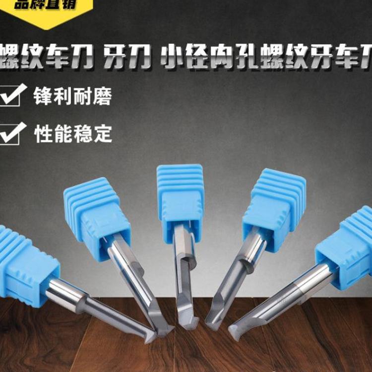 数控内螺纹车刀刀杆 小孔抗震牙刀1405/24090/30120/35150/40150