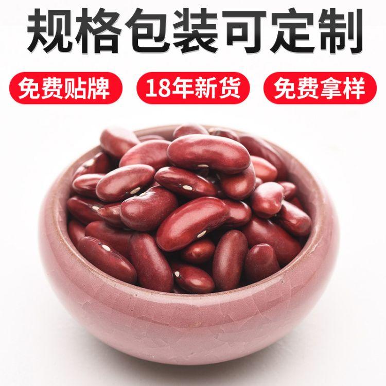 五谷杂粮红芸豆农家自种红腰豆英国红芸豆