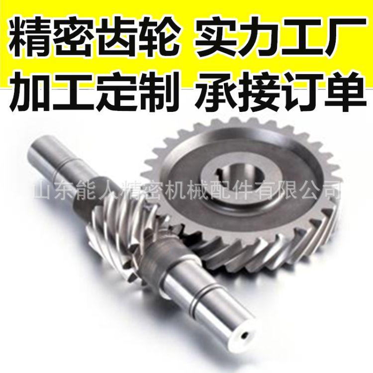 专业生产 涡轮 蜗杆加工 定制生产 承接订单