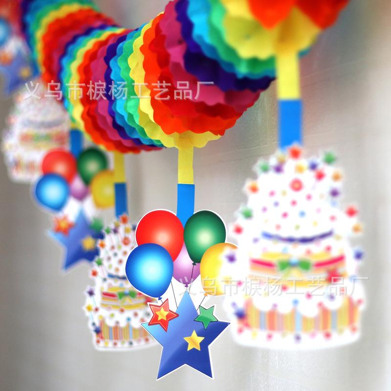 儿童生日派对拉花大号卡通纸拉花纸拉条宝宝生日周岁百天布置用品
