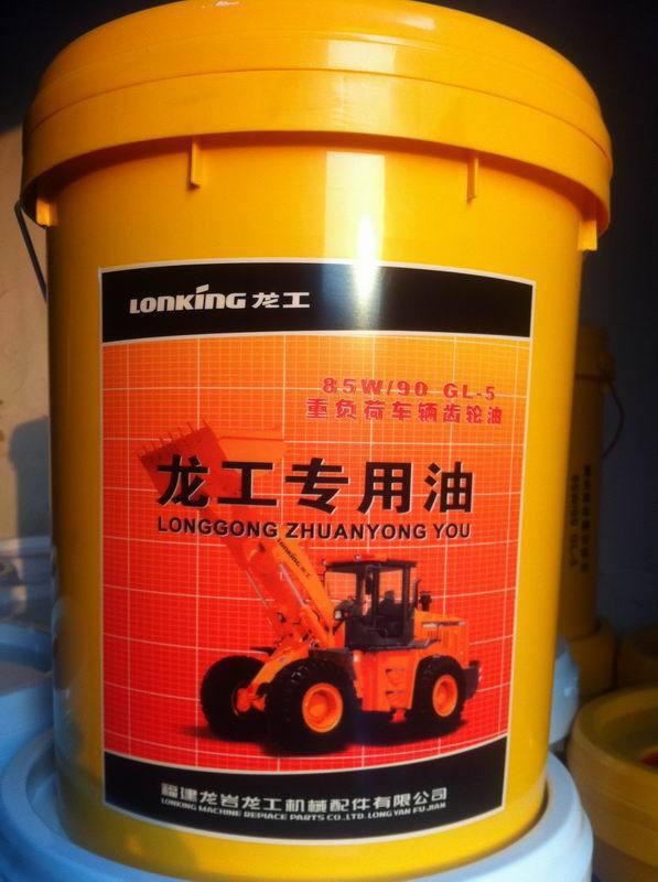 供应龙工GL-5重负荷齿轮油 工业齿轮油 重负荷齿轮润滑油