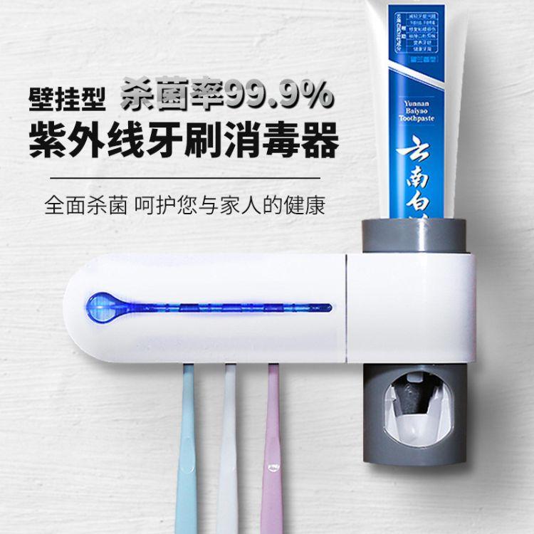 紫外线牙刷消毒器 自动挤牙膏器 牙刷架消毒挤牙膏器