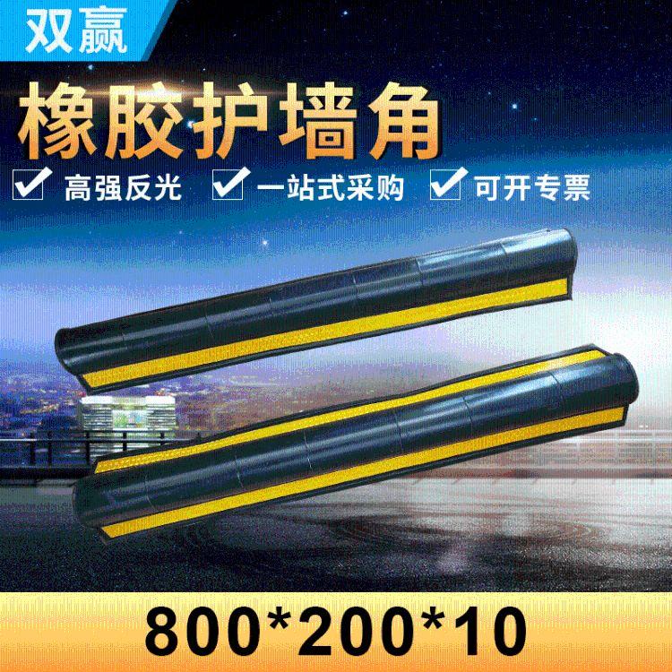 【双赢】800mm橡胶圆护角 车库柱子反光防撞条 直角护墙角  圆弧加厚保护条