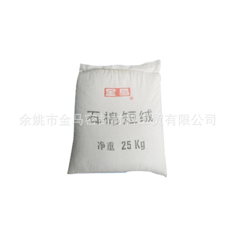 大量供应 环保耐高温石棉短绒 防火隔热石棉短绒