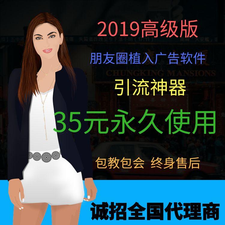 朋友圈廣告植入裂變引流吸粉分享轉發文章植入廣告神器源碼系統