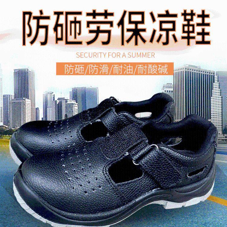 厂家直销夏季休闲昊霖劳保工作凉鞋批发 防滑防砸耐油耐酸碱