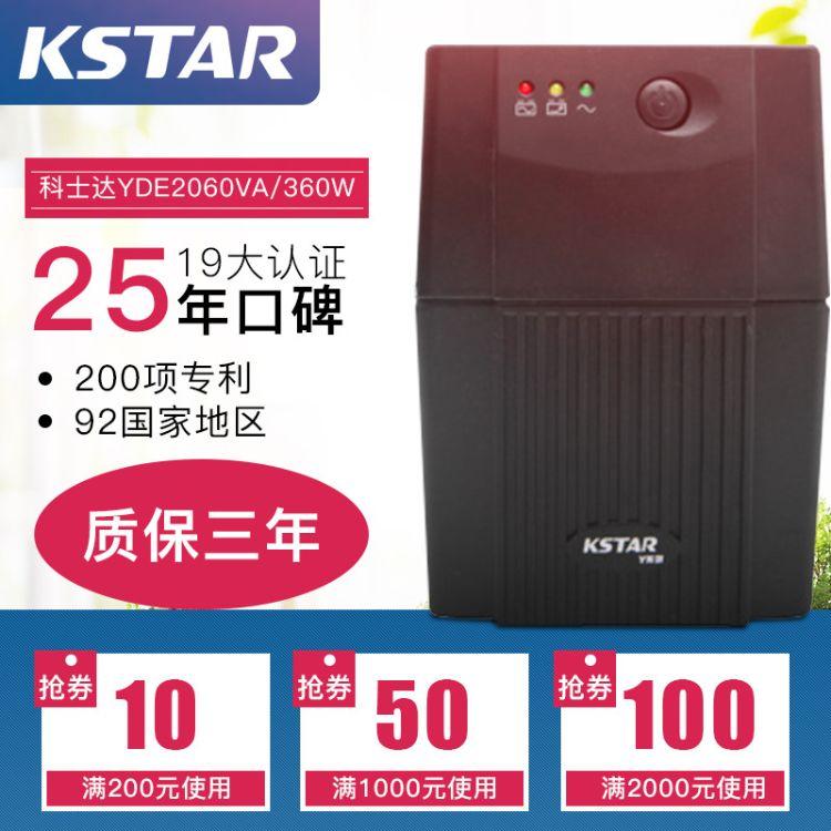 科士达UPSYDE2060600W满载360W电脑稳压延时15分钟可带打印机电源