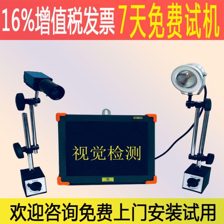注塑机模具监视器保护器模内监控器电子眼防压模视觉检测器