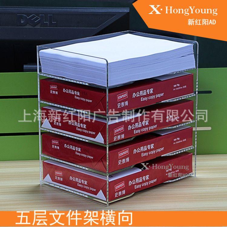 供应亚克力A4尺寸五层横向文件架桌面收纳架文件整理架